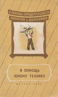 В помощь юному технику — обложка книги.