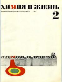 Химия и жизнь №02/1971 — обложка книги.