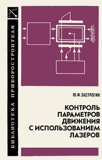 Библиотека приборостроителя. Контроль параметров движения и использованием лазеров: Методы и средства — обложка книги.