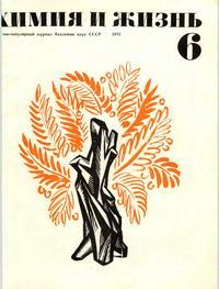 Химия и жизнь №06/1972 — обложка книги.