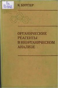 Органические реагенты в неорганическом анализе — обложка книги.