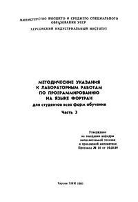 Методические указания к лабораторным работам по программированию на языке Фортран для студентов всех форм обучения. Часть 3 — обложка книги.