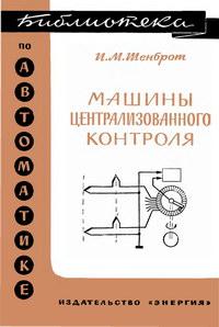 Библиотека по автоматике, вып. 187. Машины централизованного контроля — обложка книги.