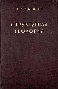 Структурная геология — обложка книги.