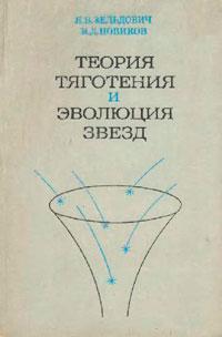 Теория тяготения и эволюция звезд — обложка книги.
