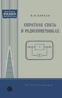 Массовая радиобиблиотека. Вып. 342. Обратная связь в радиоприемниках — обложка книги.