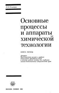 Основные процессы и аппараты химической технологии. Книга первая — обложка книги.