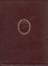 М. Фарадей. Экспериментальные исследования по электричеству. Том 1 — обложка книги.