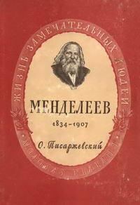 Жизнь замечательных людей. Менделеев — обложка книги.