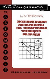 Библиотека по автоматике, вып. 430. Эксплуатация аппаратуры на тиратронах тлеющего разряда — обложка книги.