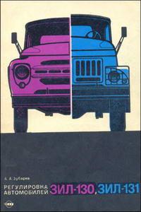 Регулировка автомобилей ЗИЛ-130 и ЗИЛ-131 — обложка книги.