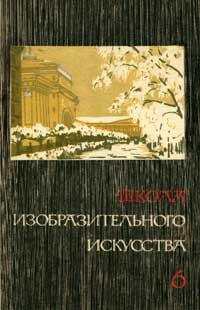 Школа изобразительного искусства №6 — обложка книги.