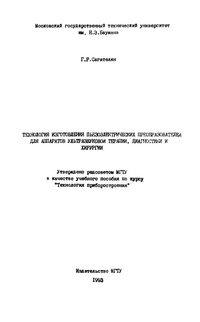 Технология изготовления пьезоэлектрических преобразователей для аппаратов ультразвуковой терапии, диагностики и хирургии — обложка книги.