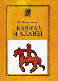 Кавказ и аланы. Века и народы — обложка книги.