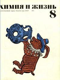 Химия и жизнь №08/1971 — обложка книги.