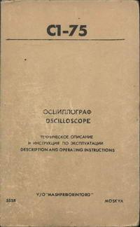 Осциллограф с1-75 — обложка книги.