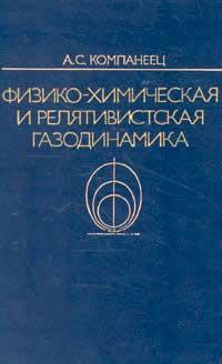 Физико-химическая и релятивистская газодинамика — обложка книги.