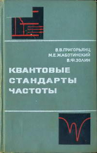 Квантовые стандарты частоты — обложка книги.
