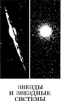Звезды и звездные системы — обложка книги.