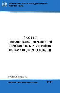 Расчет динамических погрешностей гироскопических устройств на качающемся основании — обложка книги.