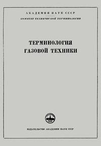 Сборники рекомендуемых терминов. Выпуск 41. Терминология газовой техники — обложка книги.