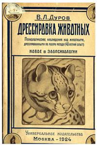 Дрессировка животных — обложка книги.