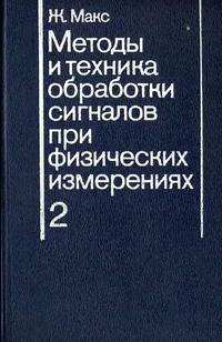 Методы и техника обработки сигналов при физических измерениях. Том 2 — обложка книги.