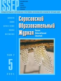 Соросовский образовательный журнал, 2001, №5 — обложка книги.