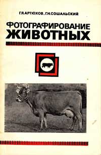 Фотографирование животных — обложка книги.