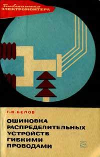 Библиотека электромонтера, выпуск 196. Защита жилых домов и производственных сооружений от молнии — обложка книги.
