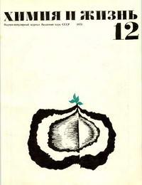 Химия и жизнь №12/1973 — обложка книги.