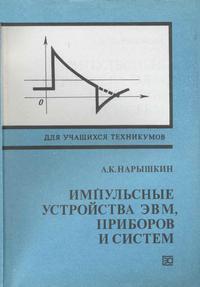 Импульсные устройства ЭВМ, приборов и систем — обложка книги.