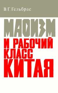 Маоизм и рабочий класс Китая — обложка книги.