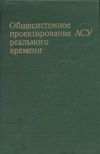 Общесистемное проектирование АСУ реального времени — обложка книги.