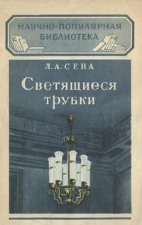Научно-популярная библиотека. Светящиеся трубки — обложка книги.