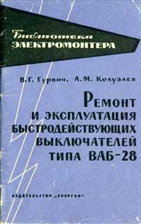 Библиотека электромонтера, выпуск 117. Ремонт и эксплуатация быстродействующих выключателей типа ВАБ-28 — обложка книги.