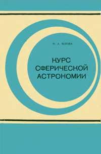 Курс сферической астрономии — обложка книги.