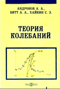 Теория колебаний — обложка книги.