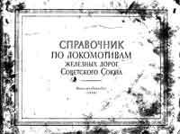 Справочник по локомотивам железных дорог Советского Союза — обложка книги.