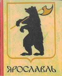 Ярославль — обложка книги.