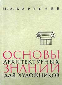 Основы архитектурных знаний для художников — обложка книги.