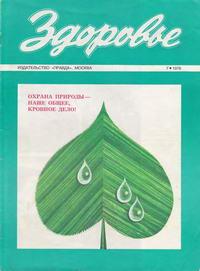 Здоровье №07/1976 — обложка книги.