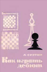 Библиотечка начинающего шахматиста. Как играть дебют — обложка книги.