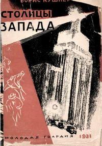 Столицы Запада — обложка книги.