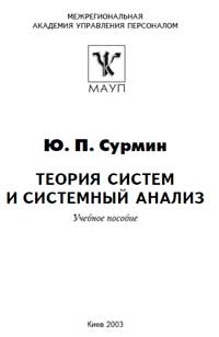 Теория систем и системный анализ — обложка книги.