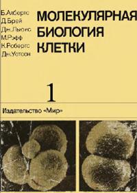 Молекулярная биология клетки. Т. 1 — обложка книги.
