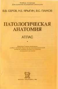 Патологическая анатомия. Атлас — обложка книги.