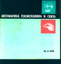 Автоматика, телемеханика и связь №8/1980 — обложка книги.