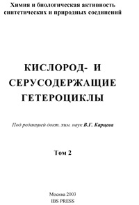 Кислород- и серусодержащие гетероциклы. Том 2 — обложка книги.