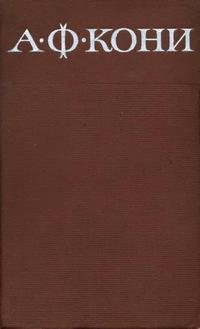 А. Ф. Кони. Собрание сочинений в восьми томах. Том 2. Воспоминания о деле Веры Засулич — обложка книги.